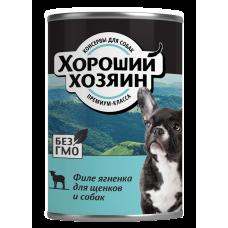 Консервы для собак Хороший Хозяин «ФИЛЕ ЯГНЕНКА»