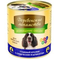 Домашние обеды для взрослых собак Тушёный кролик с сердечками и шпинатом