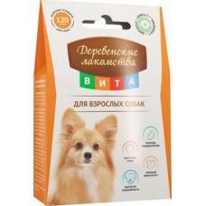 Деревенские Лакомства ВИТА  для Взрослых Собак 120 таб.
