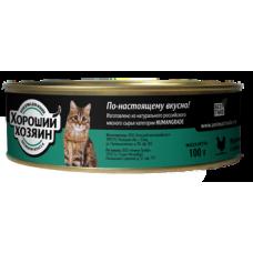 Хороший Хозяин консервы для кошек  Курочка с кроликом 100г
