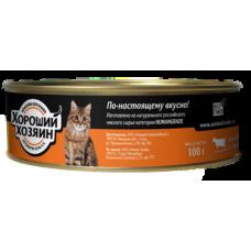 Хороший Хозяин консервы для кошек  Говядина с сердцем 100г