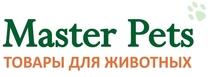 Master Pets - магазин зоотоваров и кормов для собак и кошек
