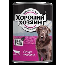 Консервы для собак Хороший Хозяин «СОЧНАЯ ГОВЯДИНА»
