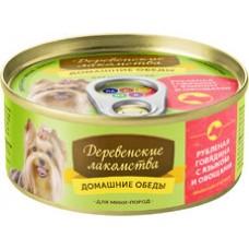 Домашние обеды для собак мини пород: рубленая говядина с языком и овощами