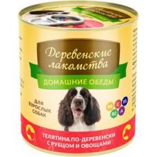 Домашние обеды для взрослых собак Телятина по-деревенски с рубцом и овощами