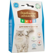 Деревенские Лакомства ВИТА Для Кожи и Шерсти кошек 120 таб.